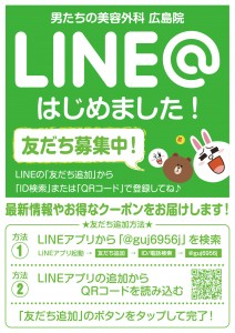 1703LINE@_hiroshima_pop_out